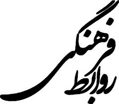 ارتباط بین دین و فرهنگ ایرانی