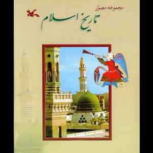 تاریخچه اسلام