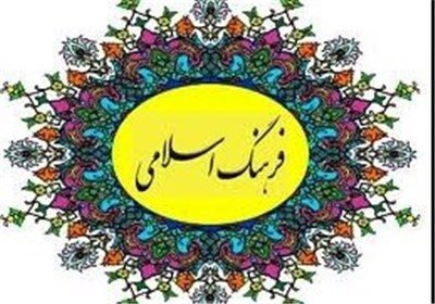 تعريف فرهنگ اسلامي