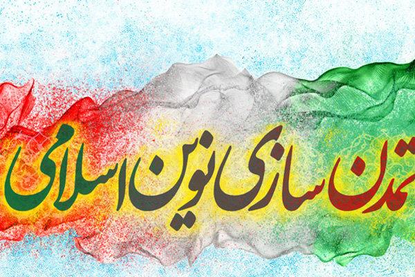 تمدن نوین اسلامی با تکیه بر نقش ایران در گفتارهای رهبر انقلاب