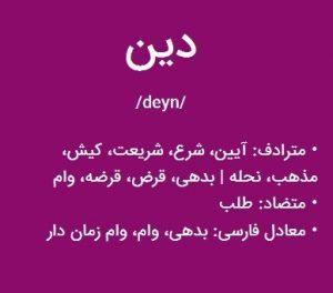 معنای لغوی دین