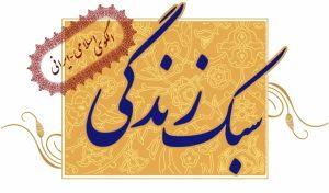 نقش اخلاق اسلامی در سبک زندگی